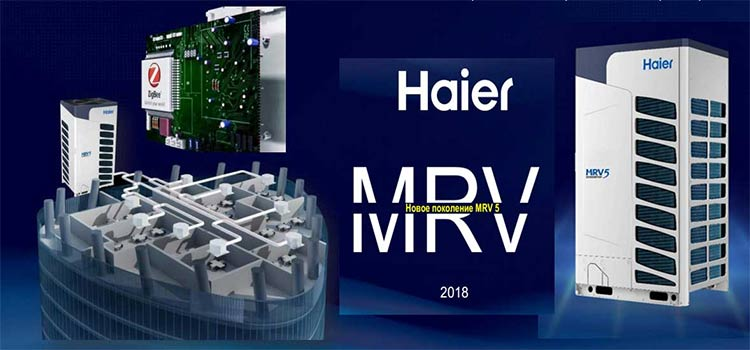 haier_mrv_v