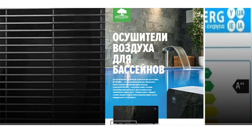 Mycond_Dry_for_pools