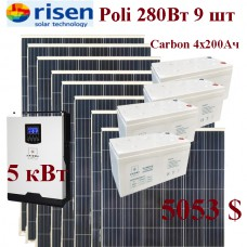 Солнечная система  бесперебойного питания Axioma 5000 48+Risen280x9+AX-Carbon200x4