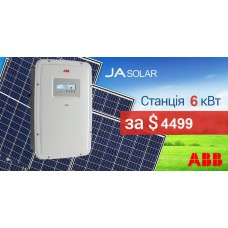 Сетевая солнечная станция ABB + JaSolar 6кВт