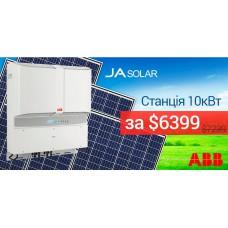 Сетевая солнечная станция ABB + JaSolar 10кВт