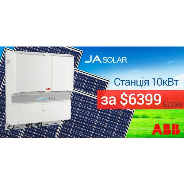 ABB + JaSolar 10кВт