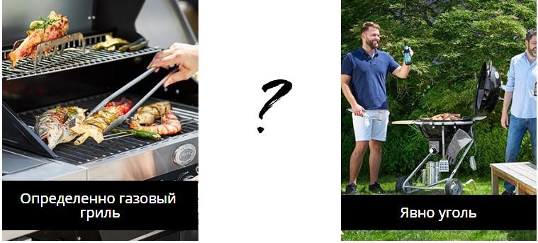 Какой гриль лучше: газовый или угольный?