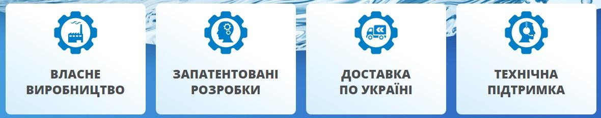 Преимущества УКРПОМПА BOSNA-LG