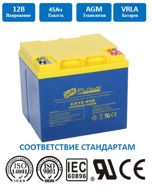 АКБ для солнечныхстанций CS 45