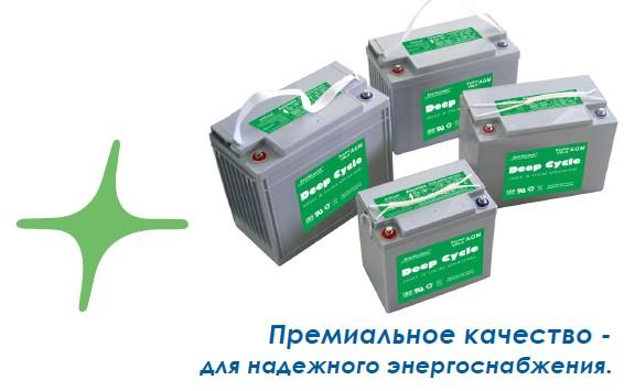 Аккумуляторные батареи глубокого разряда