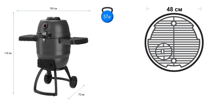 Размеры Broil King KEG 5000