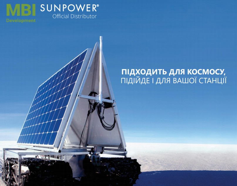 SunPower - подходит для космоса, подойдет и для Вашей станции