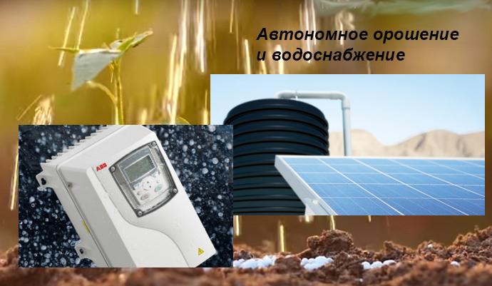 ABB Solar Pump Dreve