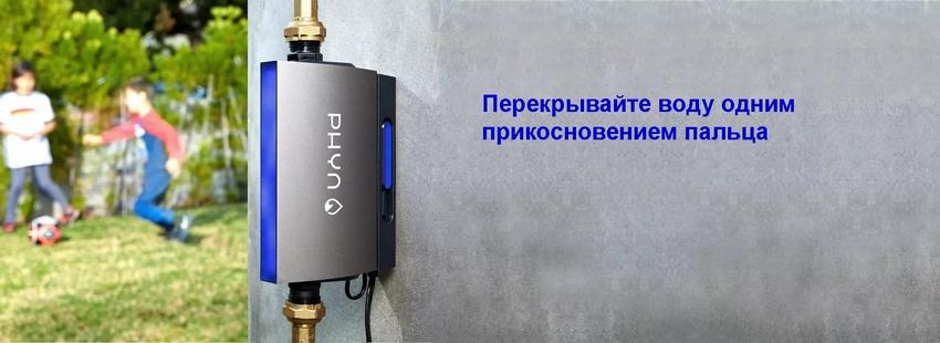 Phyn Plus автоматически отключит воду при обнаружении протечки
